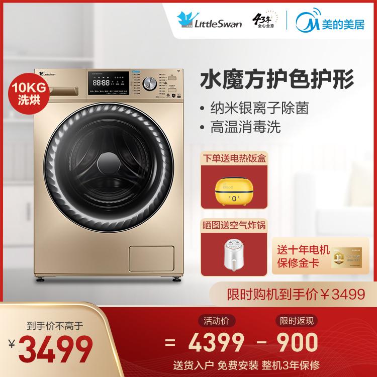 【即洗即烘】小天鹅10KG智能洗烘一体机  水魔方洗涤技术TD100V866WMADG