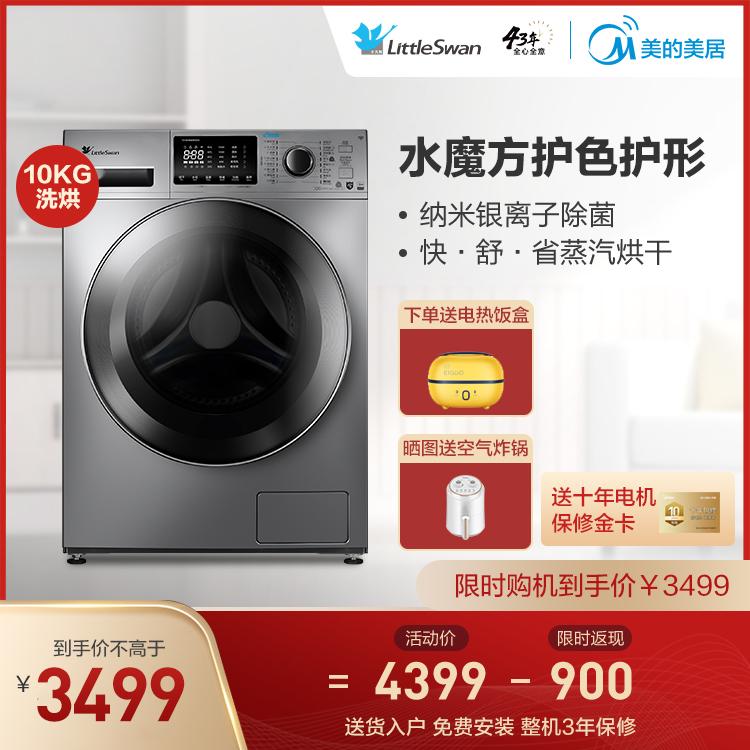 【专业洗烘程序】小天鹅10KG洗烘一体机 护衣冷水洗 纳米银离子除菌TD100V86WMADY5