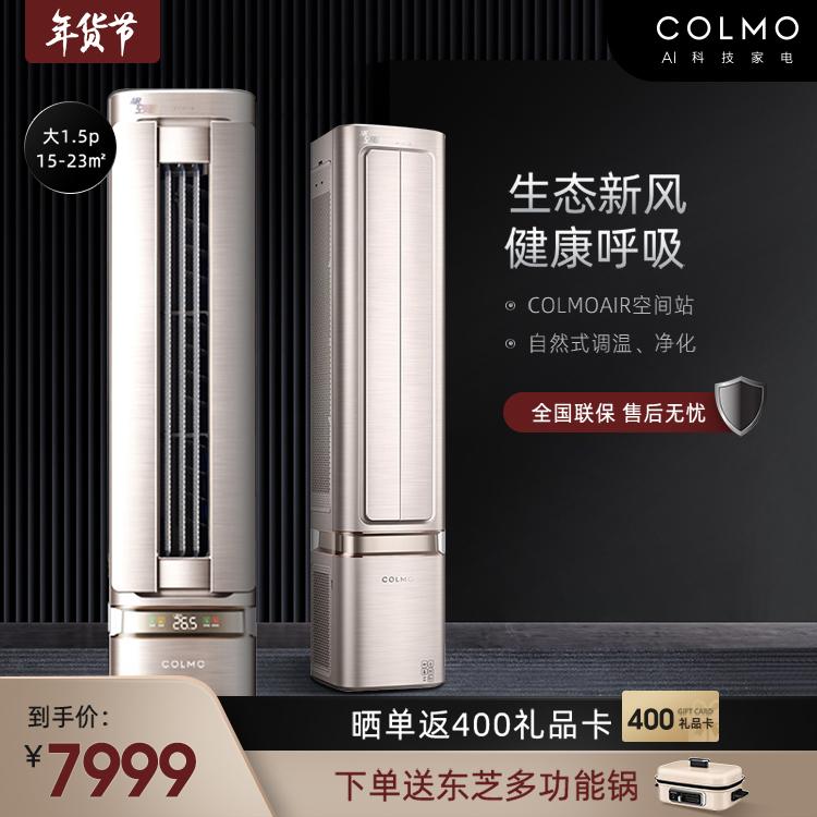 COLMO大1.5匹一级能效自然新风系统智能变频挂机立式空调 KFR-35GW/CA1J-6(1)