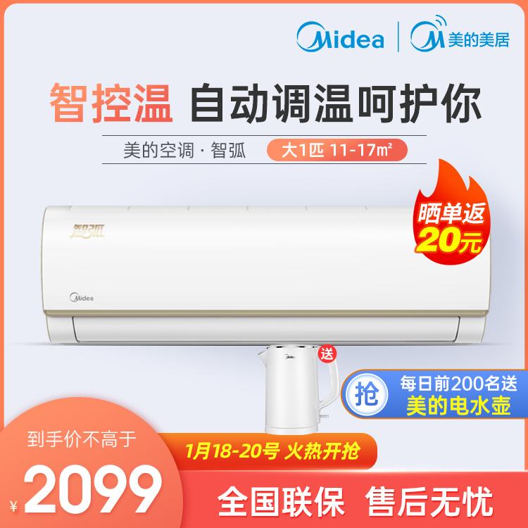 【抢2099】美的新三级能效大1匹 智能变频冷暖空调KFR-26GW/N8VJC3