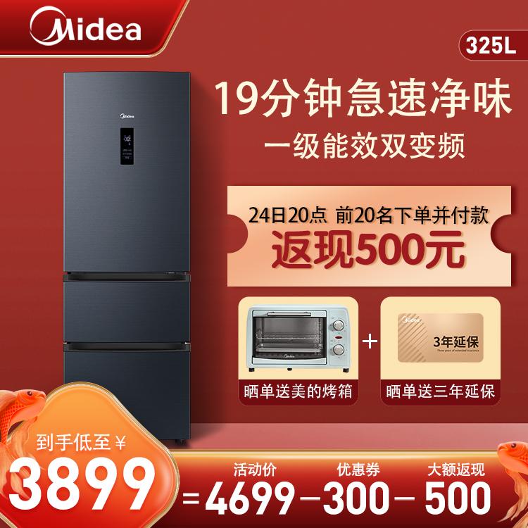 【99.9%高效除菌】325升三门冰箱急速净味一级能效双变频智能冰箱 BCD-325WTPZM(E)