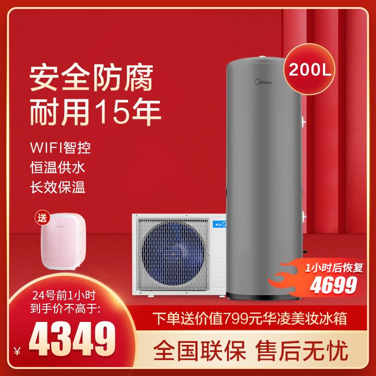 美的空气能热水器200升三级能效 恒温恒压 安全耐用 智能家电KF71/200L-MH(E3)