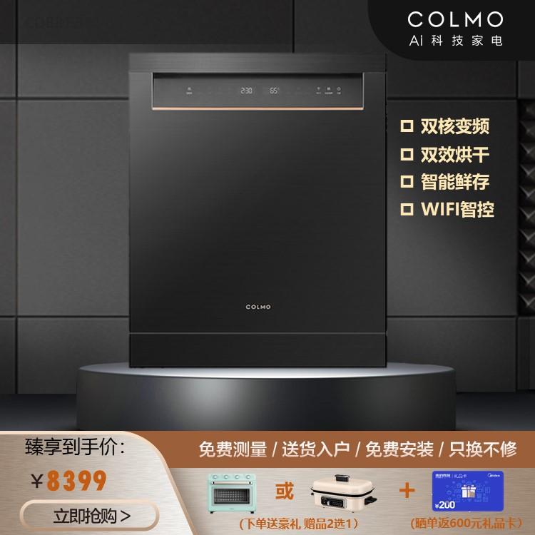 【高端优选】COLMO 洗碗机B3 13套双核变频电机双风机烘干离子净杀菌 CDB312-B黑色