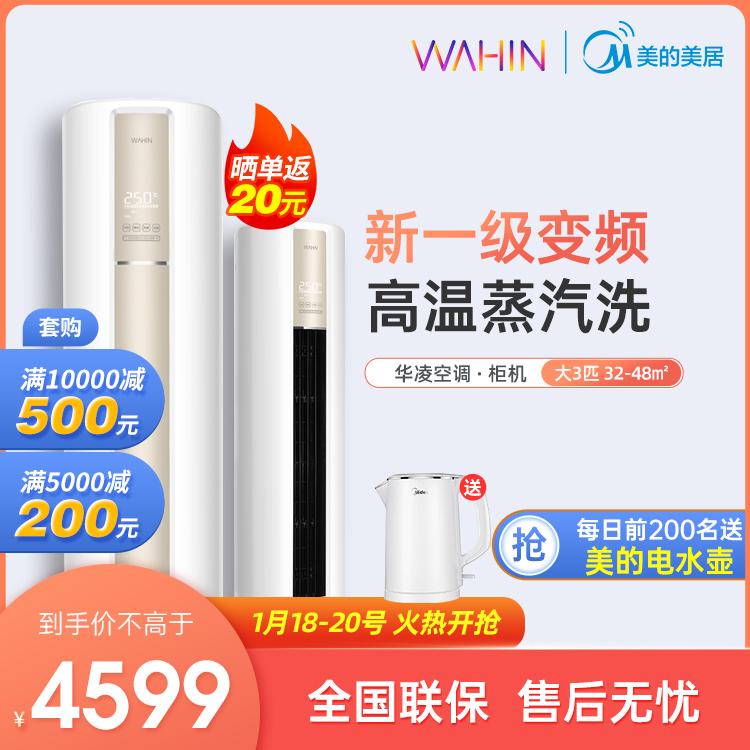 【抢4599】华凌空调 大3匹 冷暖变频 智能WIFI 客厅柜机 KFR-72LW/N8HA1