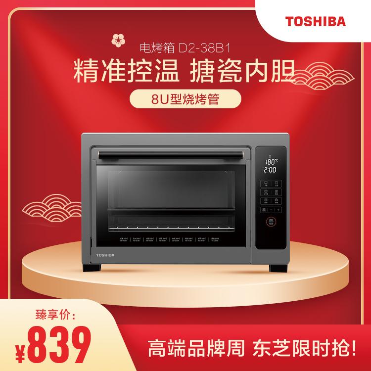 东芝电烤箱 精准控温 搪瓷内胆 8U型烧烤管 D2-38B1
