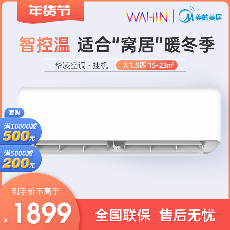 华凌空调大1.5匹 冷暖变频 防直吹卧室壁空调 KFR-35GW/N8HA3