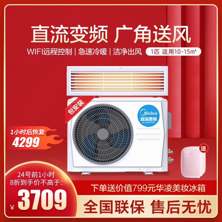 美的中央空调风管机 冷暖大1匹直流变频 WiFi智控 智能家电GRD26T2W/BP2N1-TR