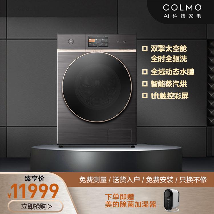COLMO 洗烘一体机  全驱黑科技 水膜净柔呵护 健康抑菌 自动投放 CLDQ10