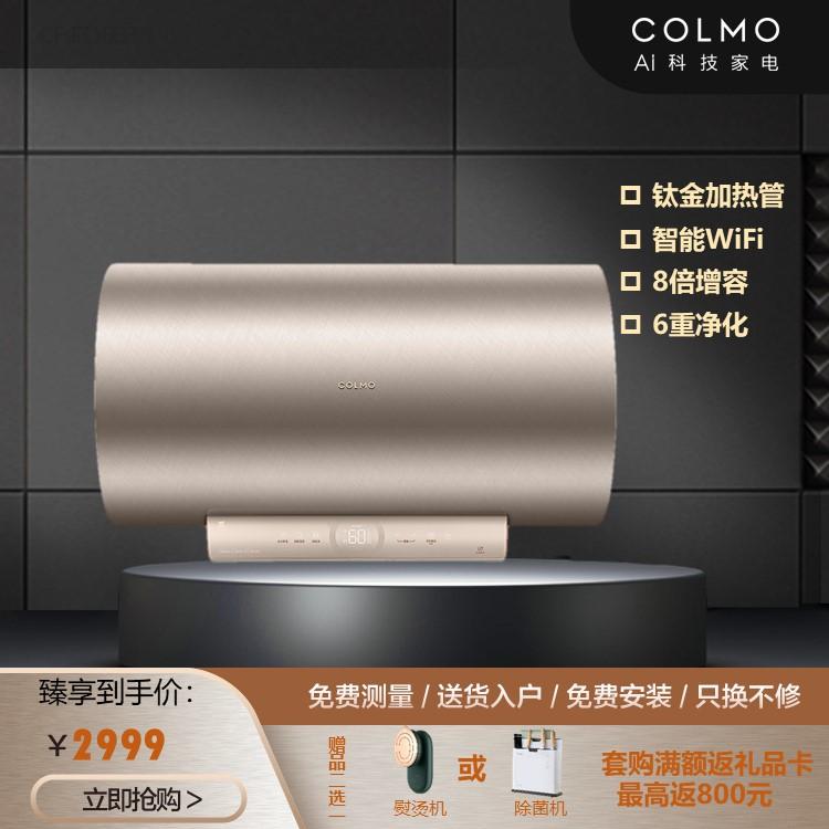 COLMO 电热水器 60L  洁净系统 健康沐浴 3kw瞬热 大水量 WiFi智控CFGQ6030