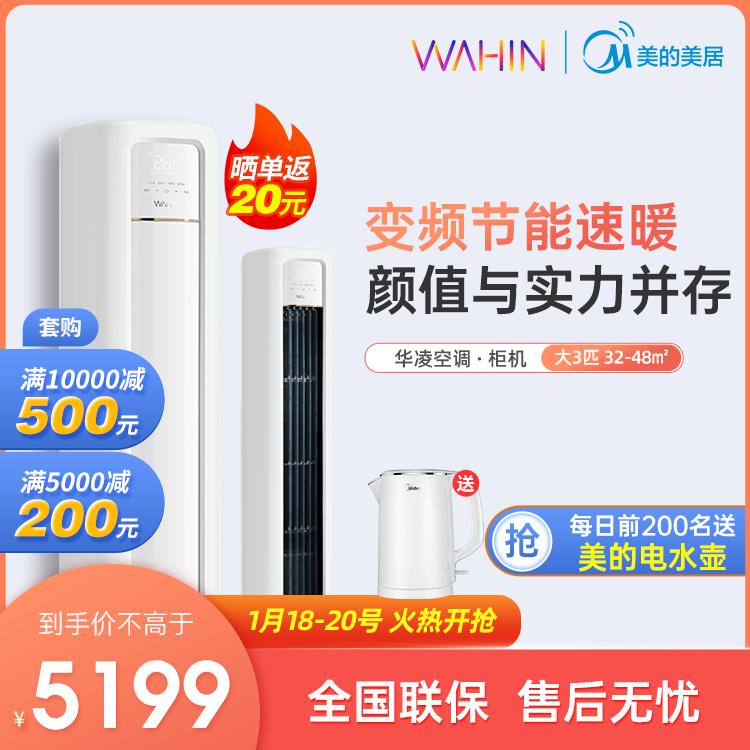【抢5199】华凌空调 大3匹 冷暖变频 智能WIFI 客厅柜机 KFR-72LW/N8HB1