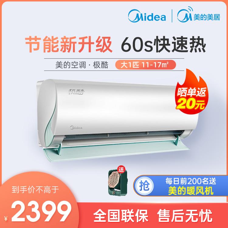 【抢2399】美的新一级能效极酷大1匹智能变频冷暖空调 KFR-26GW/N8VHA1