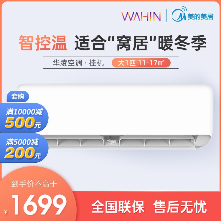 【抢1699】华凌空调大1匹 冷暖变频 防直吹卧室壁空调 KFR-26GW/N8HA3