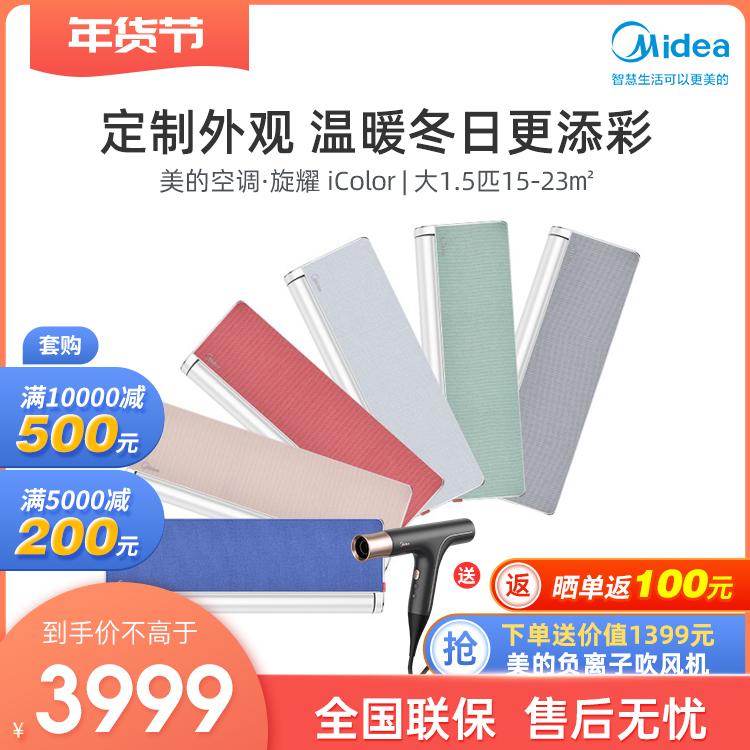 【可定制配色】美的旋耀iColor 变频1.5匹空调智能KFR-35GW/N8MTC1