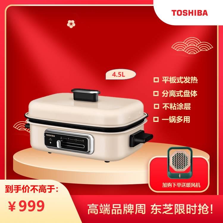 东芝 煎烤机(电饼铛) 多功能锅3盘 一锅9用 食品级不粘锅 HC-14KSNC(W)