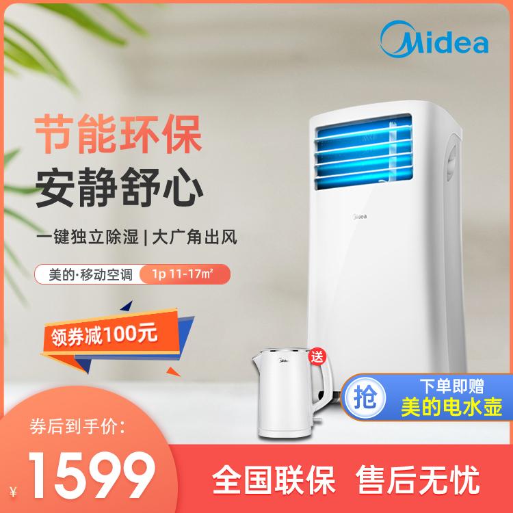 美的移动空调单冷家用一体机1匹KY-25/N1Y-PH