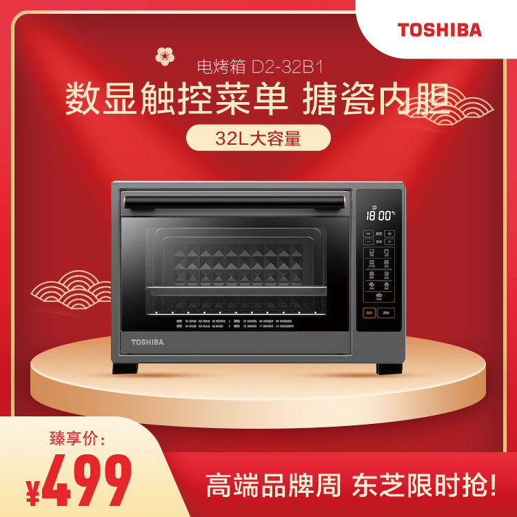 东芝电烤箱 数显触控菜单 搪瓷内胆 32L大容量 D2-32B1