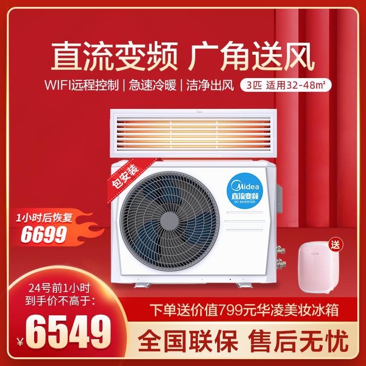 美的中央空调风管机 冷暖大3匹直流变频 WiFi智控 智能家电GRD72T2W/BP2N1-TR