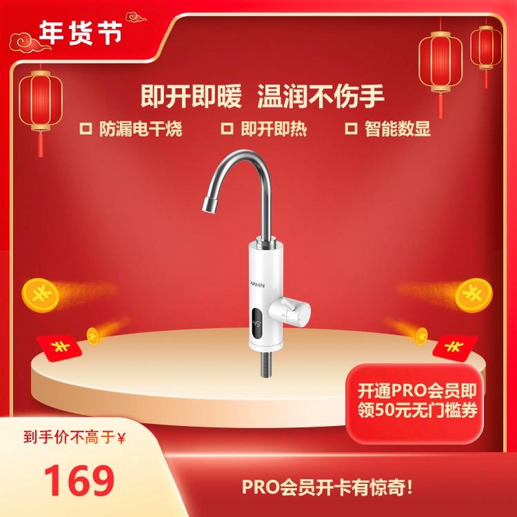 【PRO开卡有惊喜】华凌电热水龙头 3KW即开即热 智能数显 防漏电防干烧 DSK30HP3-X