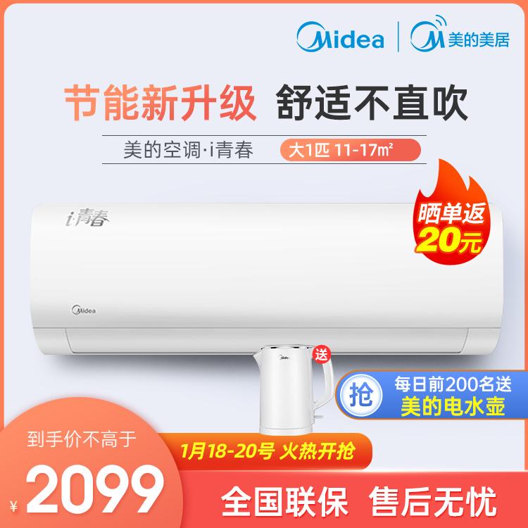 【抢2099】美的空调 新能效大1匹变频空调挂机智能家用冷暖 KFR-26GW/N8PJA3