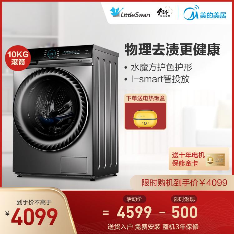 【超微净泡洗】小天鹅10KG智能滚筒洗衣机 水魔方洗 银离子除菌TG100V88WMUIADY5