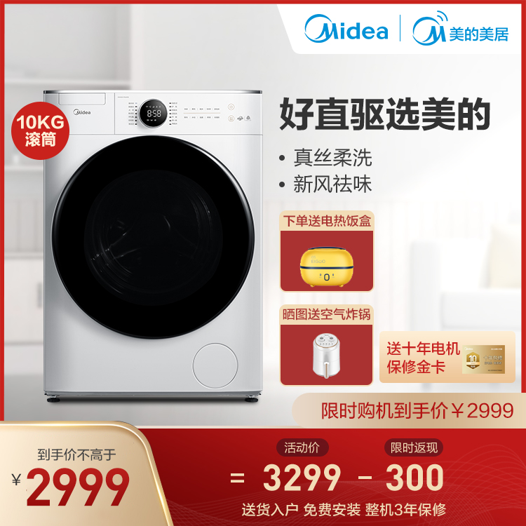 【直驱电机】美的10KG滚筒洗衣机 WIFI智能 45dB静音运行 真丝柔洗MG100V70WD5