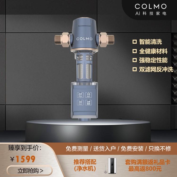 COLMO 前置过滤器 3T/h大流量 智能自冲洗 双层滤网 强劲性能CWQZ-A21