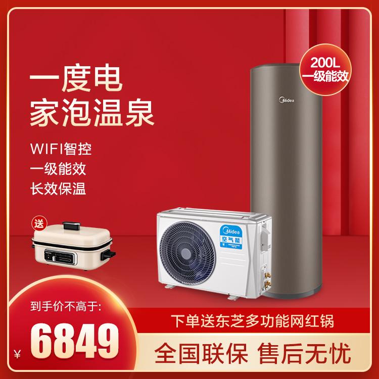 美的空气能热水器 200升一级能效变频 智能家电RSJF-V28/RN1-A01-200-(E1)
