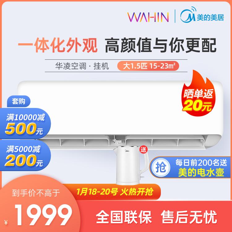 【抢1999】华凌空调 大1.5匹 变频冷暖 智能 防直吹空调KFR-35GW/N8HA1