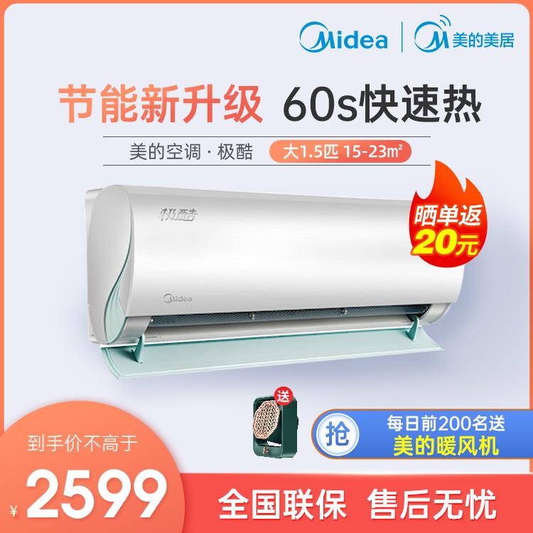 【抢2599】美的新一级能效极酷大1.5匹智能变频冷暖空调 KFR-35GW/N8VHA1