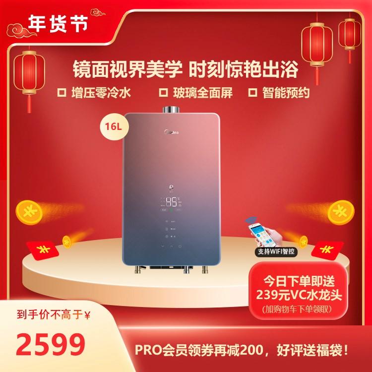 PRO送福袋【颜值新品】燃气热水器 极光款16L 增压零冷水 玻璃全面屏 JSQ30-TX7