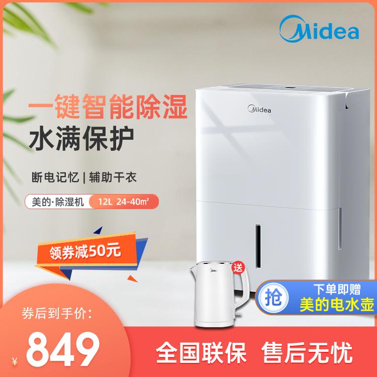 【抢849】美的除湿机家用地下室干衣净化吸湿器 适用24~40㎡ CF12BD/N7-DN