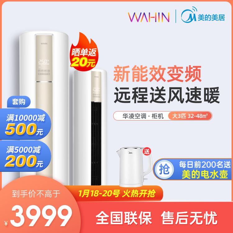 【抢3999】华凌空调  大3匹变频冷暖 智能WIFI 自清洁KFR-72LW/N8HA3
