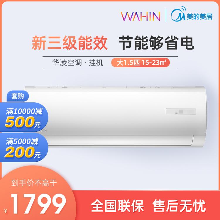【抢1799】华凌大1.5匹 变频冷暖空调 KFR-35GW/N8HF3