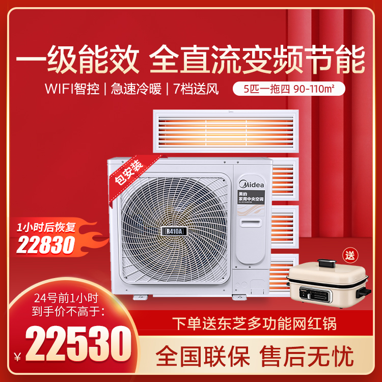 美的家用中央空调多联机5匹一拖四 全直流变频WiFi智控 智能家电MDS-H120W-A(E1)