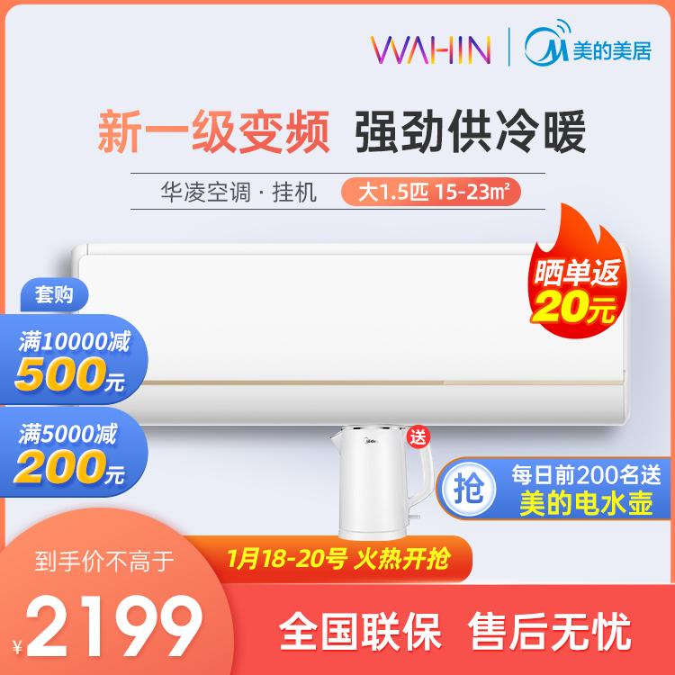 【抢2199】华凌空调 大1.5匹变频冷暖 KFR-35GW/N8HE1