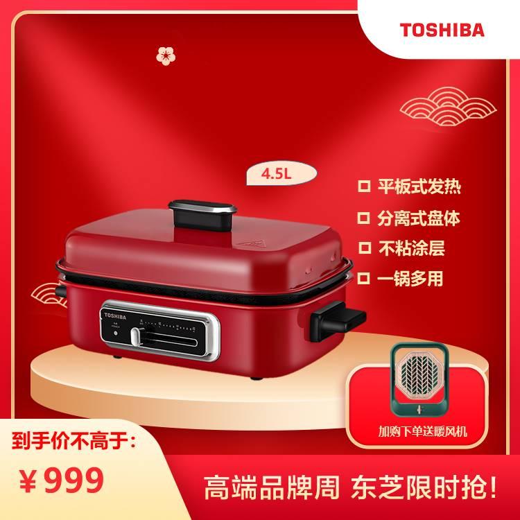 东芝 煎烤机(电饼铛) 多功能锅3盘 一锅9用 食品级不粘锅 HC-14KSNC(R)