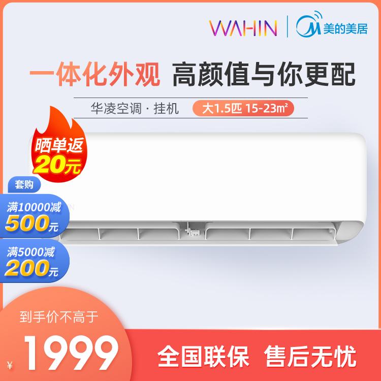 华凌空调 大1.5匹 变频冷暖 智能家电 防直吹空调KFR-35GW/N8HA1