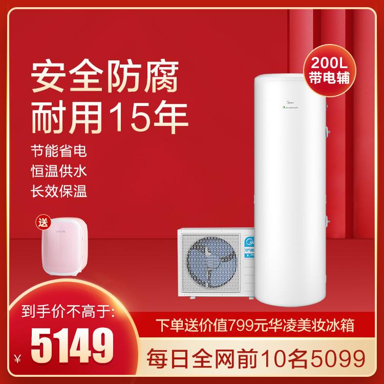美的空气能热水器 200升三级能效带电辅 双源速热 长效保温 KF66/200L-D-(E3)