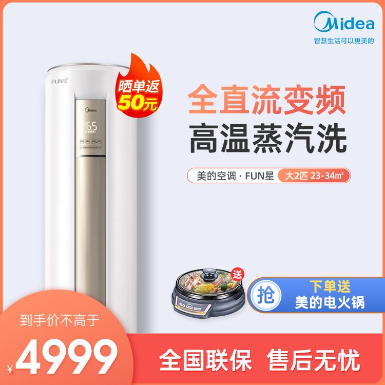 美的新一级能效大2匹智能家电 变频冷暖空调柜机 KFR-51LW/N8MHA1