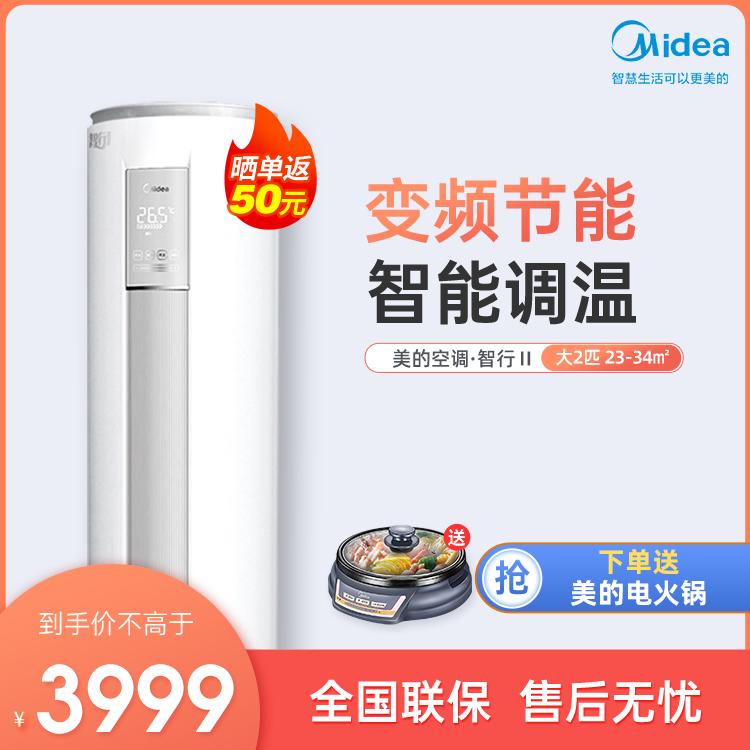 【3799】美的新三级能效智能家电 智行变频大2匹冷暖柜空调 KFR-51LW/N8MJA3