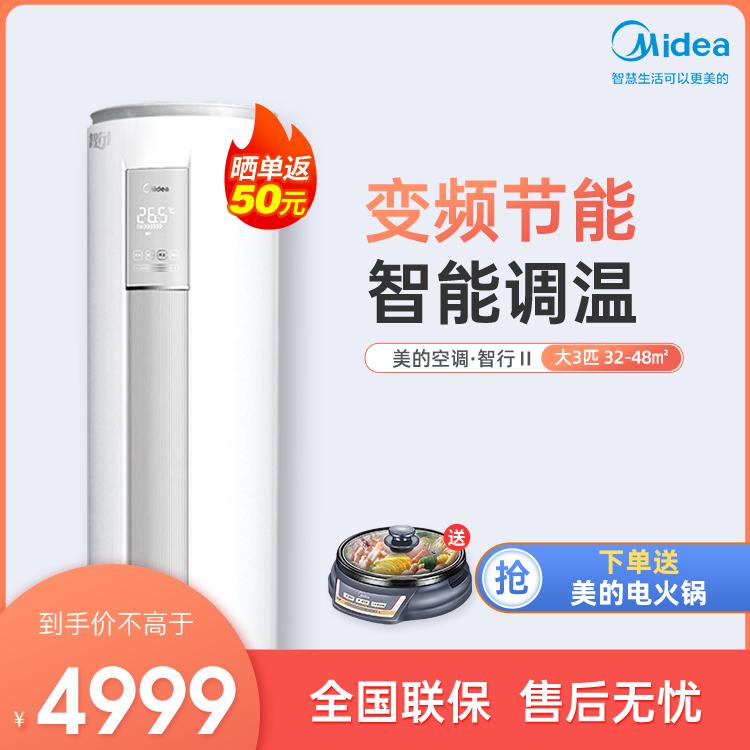 【4799】美的新三级能效智行变频大3匹 冷暖柜机空调智能家电 KFR-72LW/N8MJA3