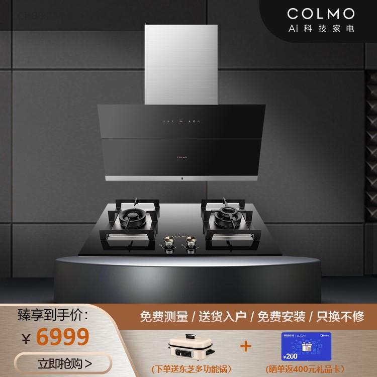 【挥手开关】COLMO烟灶套装 22m³大吸力 CXJP922S-E5+JZT-CSN50-E2