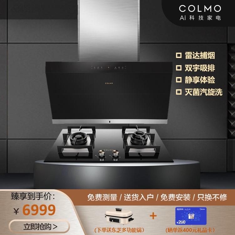 COLMO烟灶套装S67烟机侧式18m³+QF3双眼灶CXJP924W-8+JZT-CSN50-E2