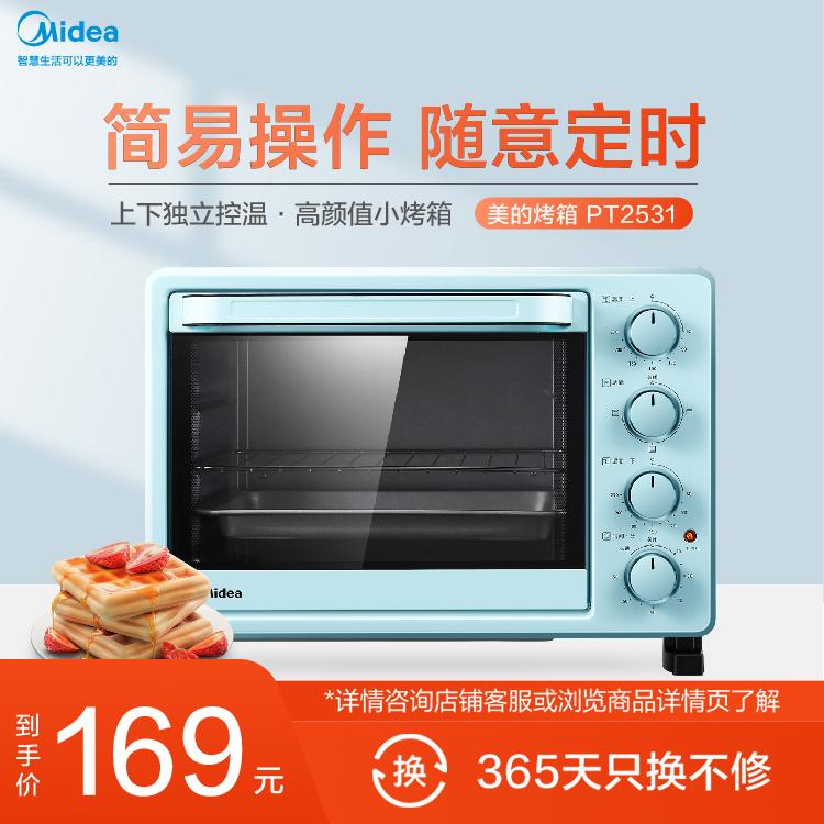 高颜值小烤箱 简易操作 上下独立控温 随意定时 PT2531