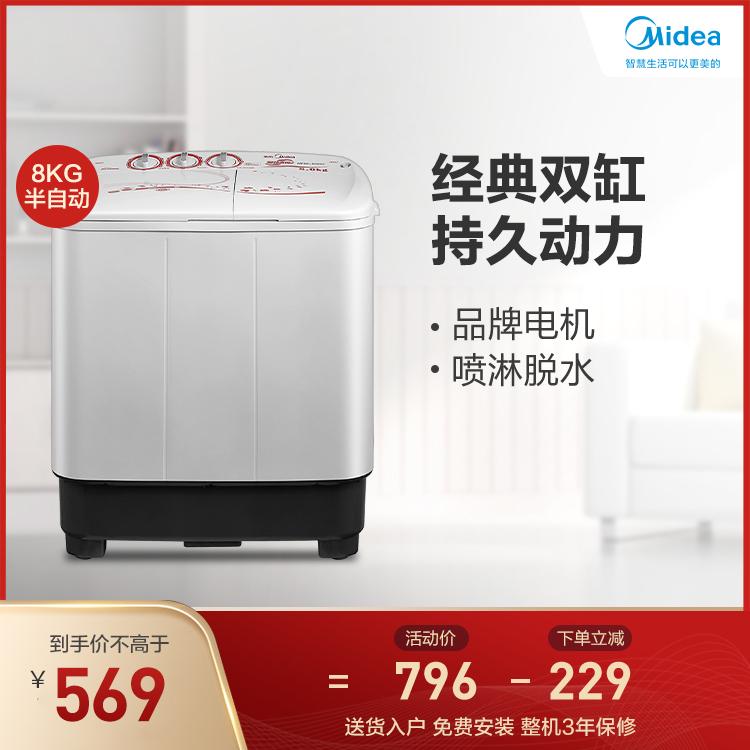 【小身材大容量】波轮洗衣机 8KG 家用双缸 大容量 半自动 MP80-DS805