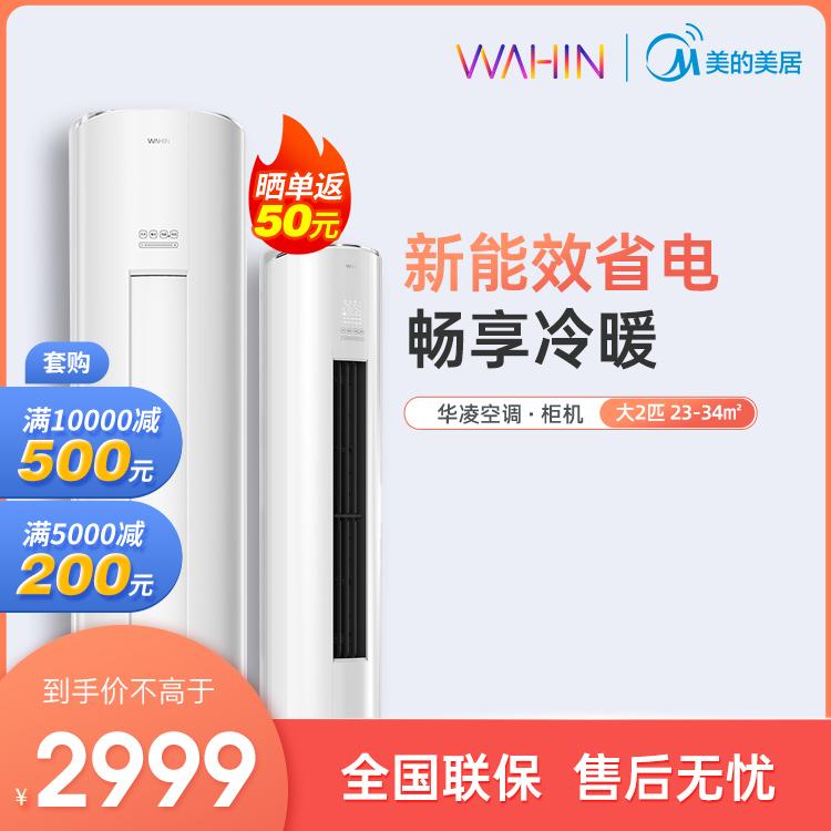 华凌空调大2匹 新能效 变频冷暖 智能家电空调柜机 KFR-51LW/N8HF3