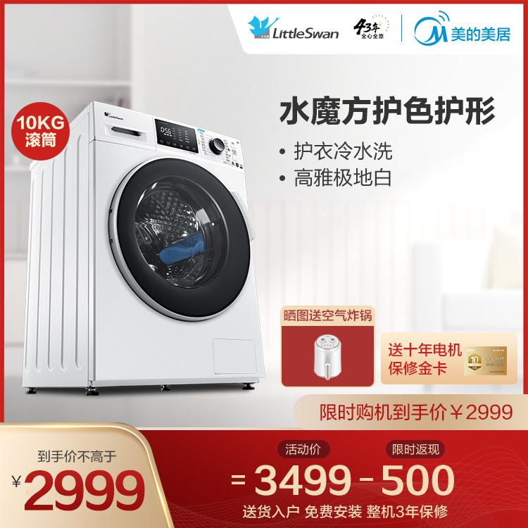 【智能家电】小天鹅10KG智能滚筒洗衣机  水魔方冷水洗涤 TG100VT86WMAD5