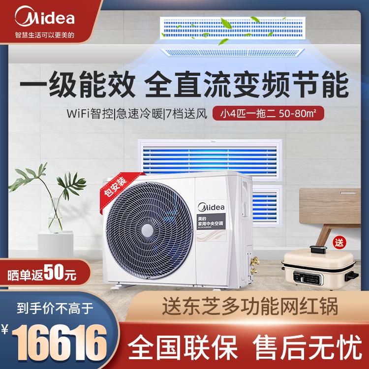 美的家用中央空调多联机小4匹一拖二 一级能效WiFi智控 智能家电MDS-H80W-A(E1)