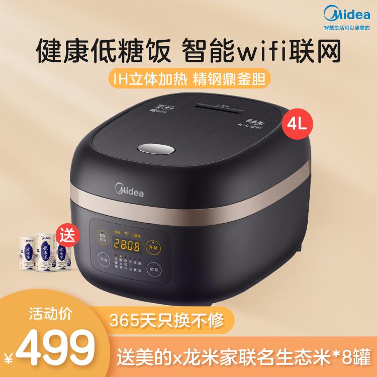 【低糖煲】低糖智能IH电饭煲家用多功能4L养生智能24小时预约40LS10