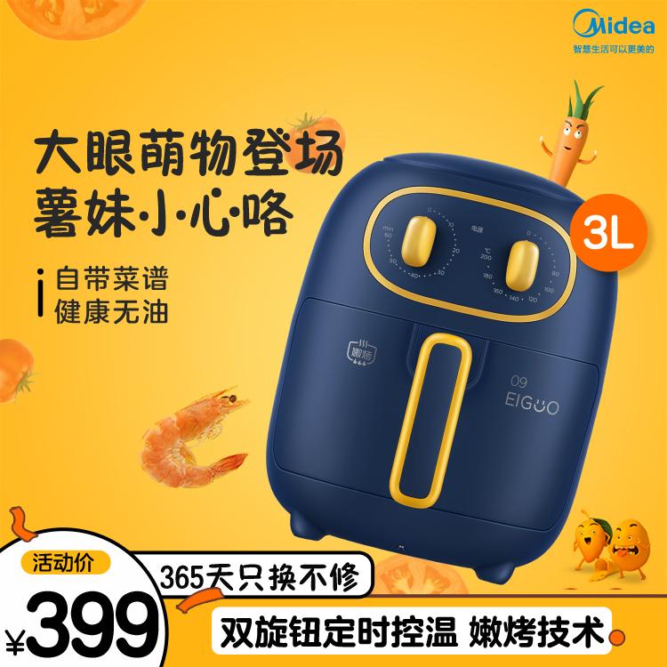 【新品】萌潮捣蛋鬼 健康空气炸 双旋钮定时控温 嫩烤技术 3L空气炸锅  MF-KZ30206L